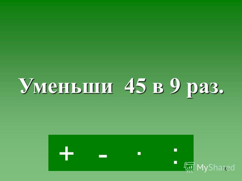 15 +·:- Увеличь 36 на 20.