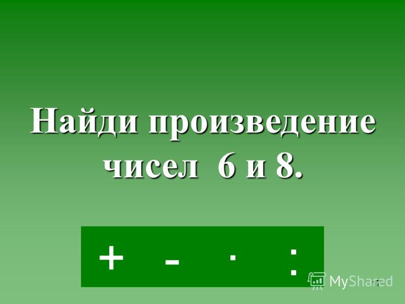 16 :-·+ Уменьши 45 в 9 раз.