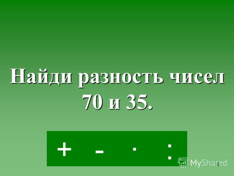 17 ·-:+ Найди произведение чисел 6 и 8.
