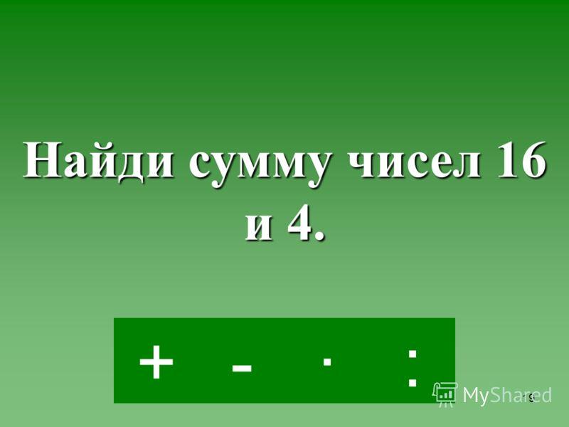 18 -·:+ Найди разность чисел 70 и 35.