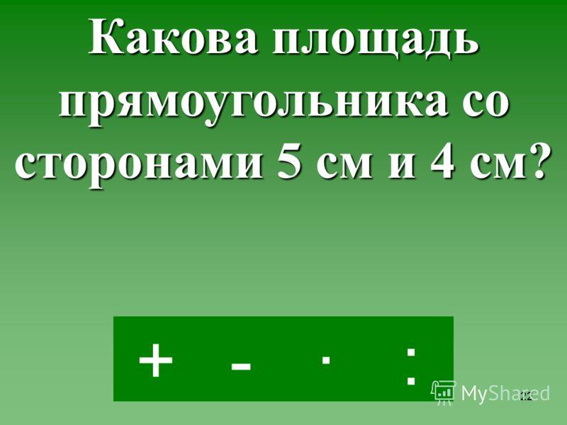 21 :-·+ Найди частное чисел 36 и 9.