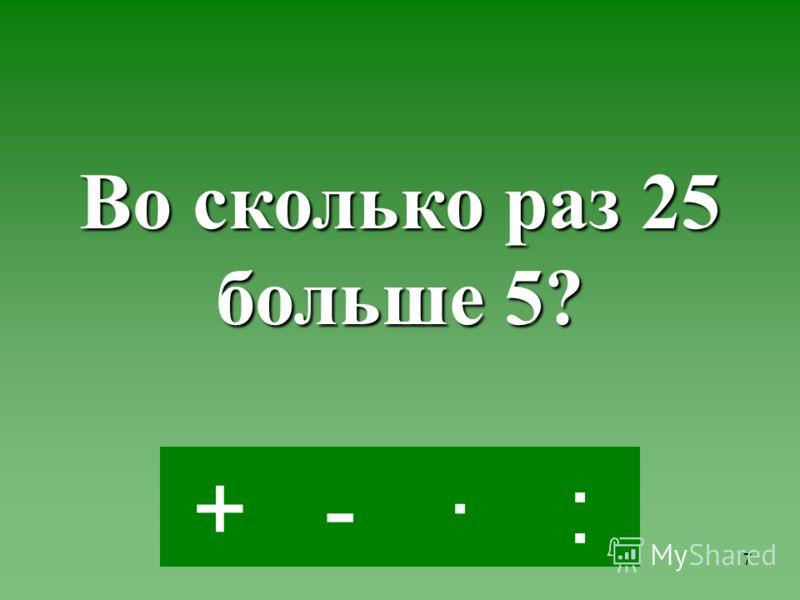 6 +·:- У Пети 15 марок, у Саши – 5 марок. Сколько марок у Саши и Пети?