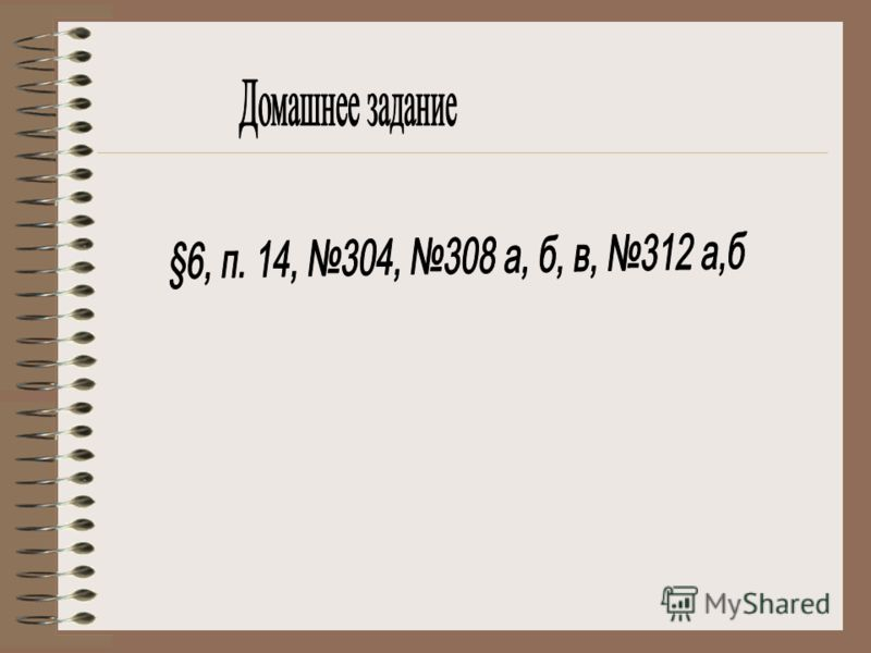 1.(-;-3)U(3;+ ) 2.(0;2) 3.Нет решений 4.[-3;2] 5.(-;-4)U(1;+ ) 6.[1;2] 7.( ;4) 8.(-; ) 9.(-; ]U[1;+ )
