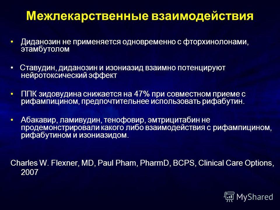 Межлекарственные взаимодействия Диданозин не применяется одновременно с фторхинолонами, этамбутолом Ставудин, диданозин и изониазид взаимно потенцируют нейротоксический эффект ППК зидовудина снижается на 47% при совместном приеме с рифампицином, пред