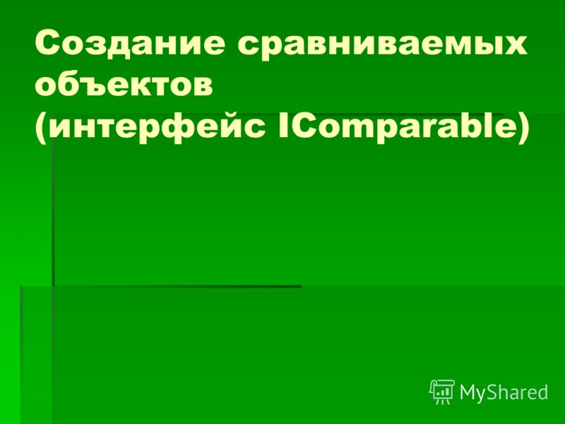 Создание сравниваемых объектов (интерфейс IComparable)