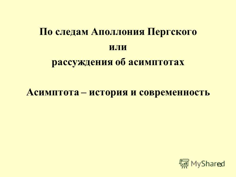 13 По следам Аполлония Пергского или рассуждения об асимптотах Асимптота – история и современность