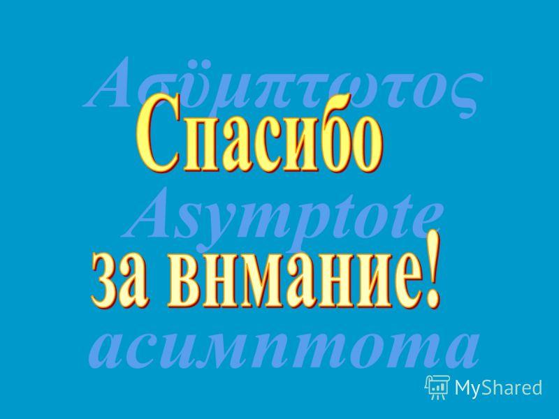 Aσϋμπτωτος Asymptote асимптота
