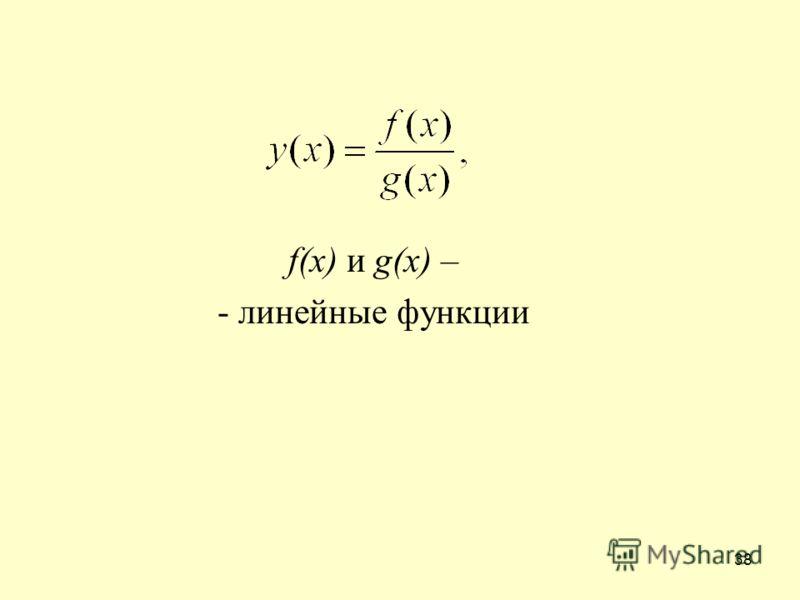 38 f(x) и g(x) – - линейные функции
