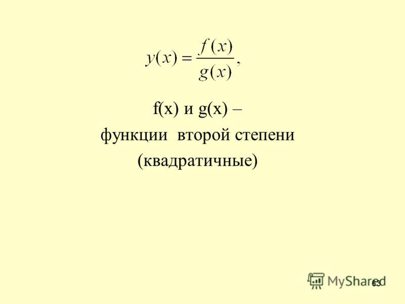 63 f(x) и g(x) – функции второй степени (квадратичные)