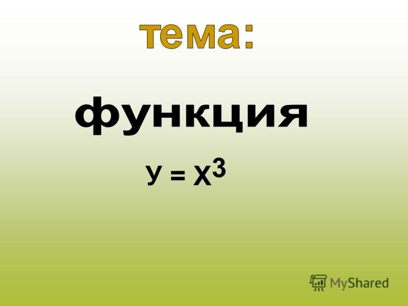 У = Х 3