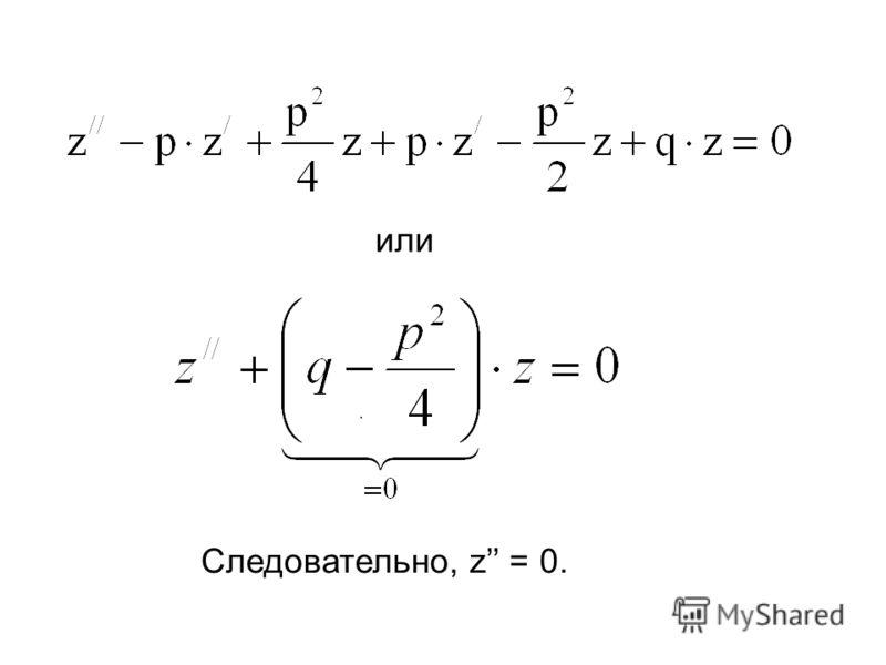 . или Следовательно, z = 0.