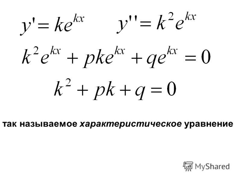 так называемое характеристическое уравнение