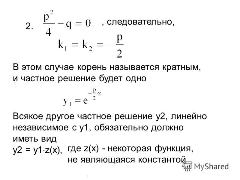 ,.:.:.... 2., следовательно, В этом случае корень называется кратным, и частное решение будет одно Всякое другое частное решение у2, линейно независимое с у1, обязательно должно иметь вид у2 = у1 z(x), где z(x) - некоторая функция, не являющаяся конс