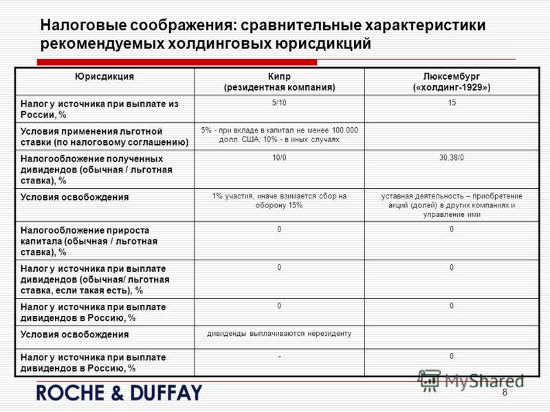8 Налоговые соображения: сравнительные характеристики рекомендуемых холдинговых юрисдикций ЮрисдикцияКипр (резидентная компания) Люксембург («холдинг-1929») Налог у источника при выплате из России, % 5/1015 Условия применения льготной ставки (по нало