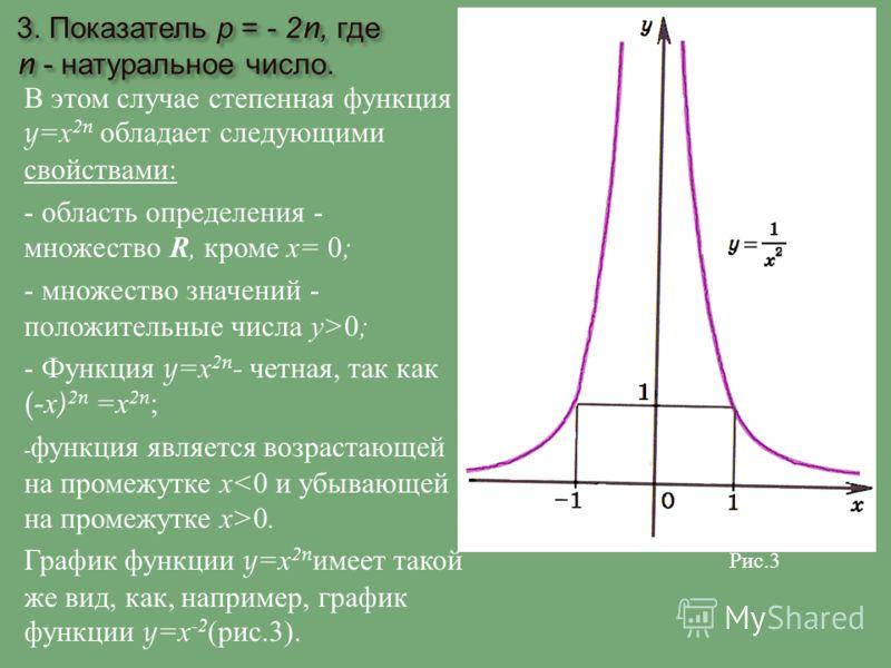 2. Показатель р =2n-1 - нечетное натуральное число. В этом случае степенная функция y= х 2n-1, где 2n-1 - натуральное число, обладает следующими свойствами : - область определения - множество R ; - множество значений - множество R ; - Функция y= х 2n