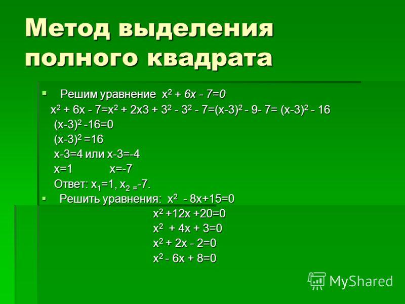 Разложение на множители левой части уравнения Решим уравнение х 2 + 10х - 24=0. Разложим на множители левую часть: х 2 + 10х - 24= х 2 + 12х - 2х - 24= х(х + 12) - 2(х + 12)= (х + 12)(х - 2). Решим уравнение х 2 + 10х - 24=0. Разложим на множители ле