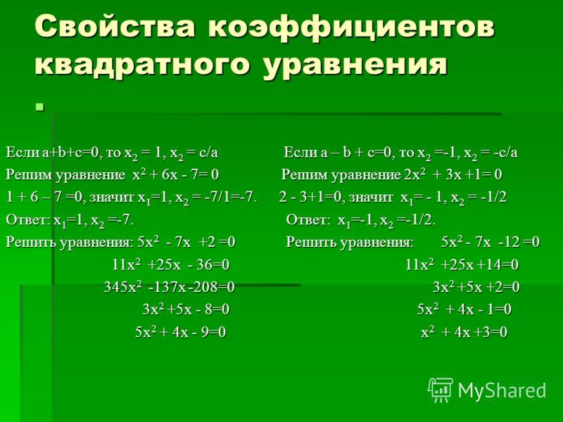 Решение уравнений с помощью теоремы Виета Решим уравнение х 2 +10х-24=0. Так как х 1 *х 2 =-24 х 1 +х 2 = -10, то 24= 2*12, но -10=-12+2, значит х 1 +х 2 = -10, то 24= 2*12, но -10=-12+2, значит х 1 =-12 х 2 =2 х 1 =-12 х 2 =2 Ответ: х 1 =2, х 2 =-12