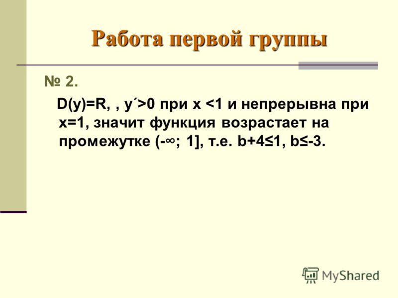Работа первой группы 2. D(у)=R,, у΄>0 при х