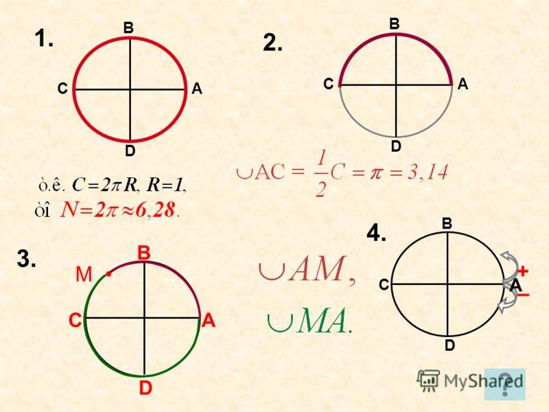 1. 2. А В С D М 3. В С D 4. А + – А В С D А В С D