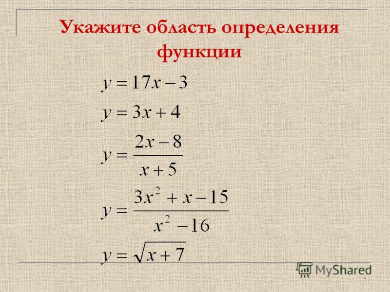 7 Укажите область определения функции