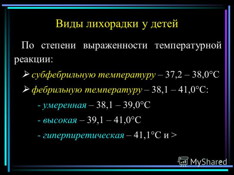 9 Виды лихорадки у детей По степени выраженности температурной реакции: субфебрильную температуру – 37,2 – 38,0°С фебрильную температуру – 38,1 – 41,0°С: - умеренная – 38,1 – 39,0°С - высокая – 39,1 – 41,0°С - гиперпиретическая – 41,1°С и >