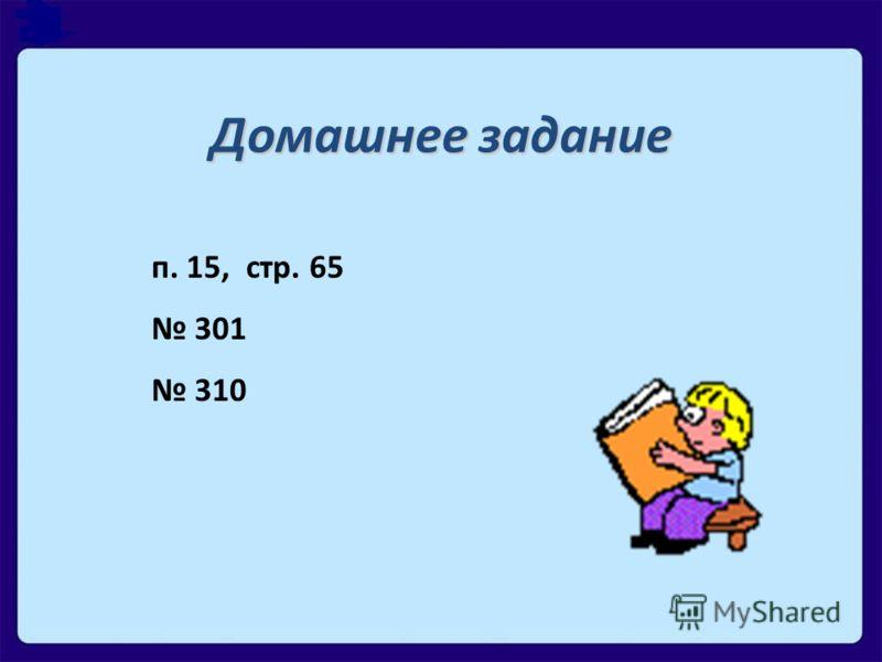 Домашнее задание п. 15, стр. 65 301 310