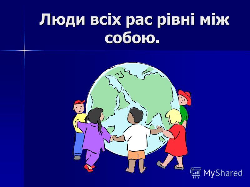 Один або кілька народів утворюють державу. Кожна держава має свої кордони, назву, столицю.