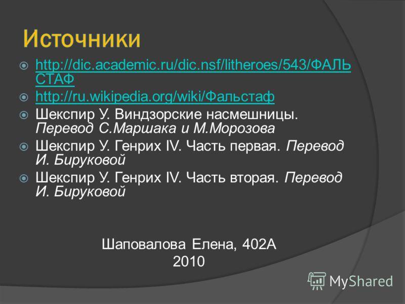 http://dic.academic.ru/dic.nsf/litheroes/543/ФАЛЬ СТАФ http://dic.academic.ru/dic.nsf/litheroes/543/ФАЛЬ СТАФ http://ru.wikipedia.org/wiki/Фальстаф http://ru.wikipedia.org/wiki/Фальстаф Шекспир У. Виндзорские насмешницы. Перевод С.Маршака и М.Морозов
