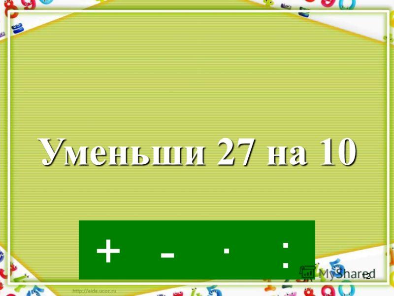 11 +·:- У Саши – 5 марок, у Гоши на 10 марок больше. Сколько марок у Гоши?