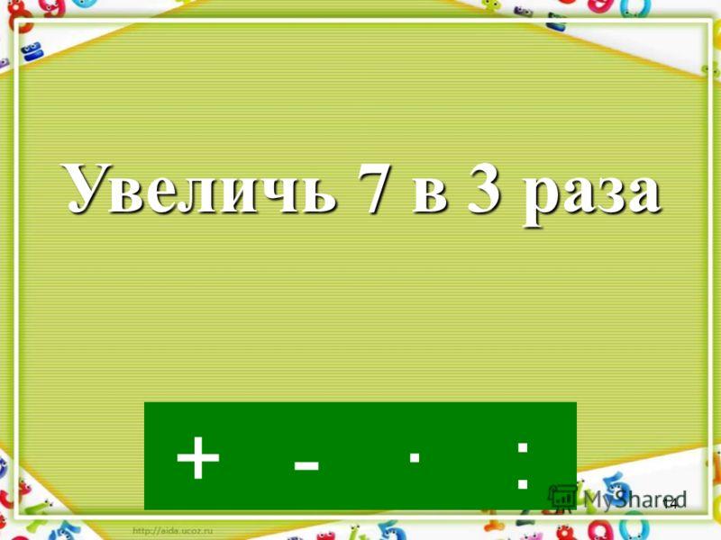 13 :-·+ У Пети 15 марок, у Саши – одна третья часть тех марок, что есть у Пети. Сколько марок у Саши?