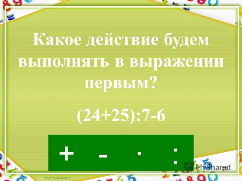 28 -·:+ Сумма двух чисел равна 50. Первое слагаемое – 24. Чему равно второе слагаемое?