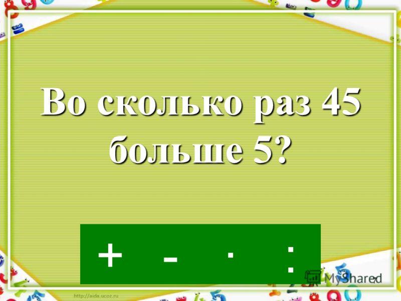 6 +·:- У Гоши 15 марок, у Саши – 5 марок. Сколько марок у Саши и Гоши?