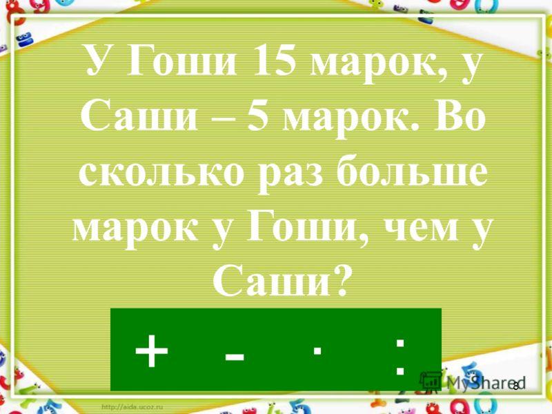 7 :-·+ Во сколько раз 45 больше 5?