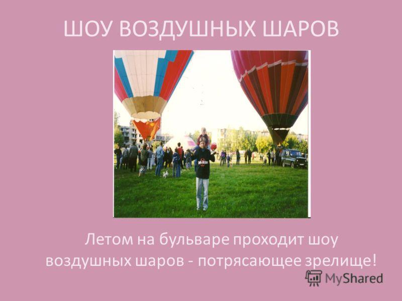 ШОУ ВОЗДУШНЫХ ШАРОВ Летом на бульваре проходит шоу воздушных шаров - потрясающее зрелище!