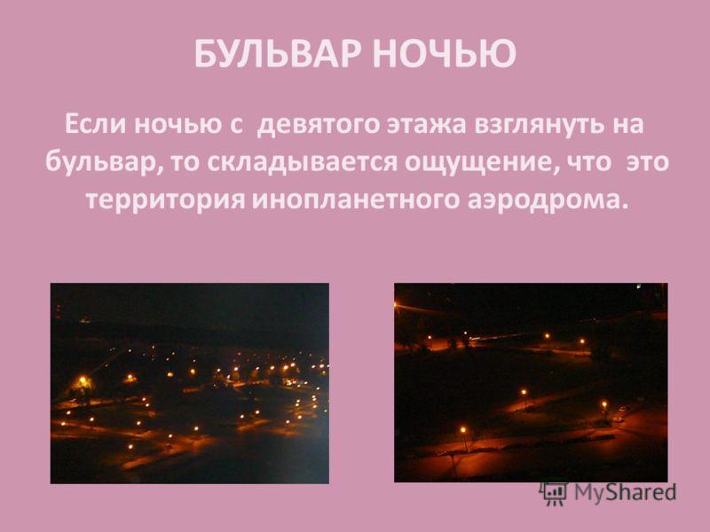 БУЛЬВАР НОЧЬЮ Если ночью с девятого этажа взглянуть на бульвар, то складывается ощущение, что это территория инопланетного аэродрома.