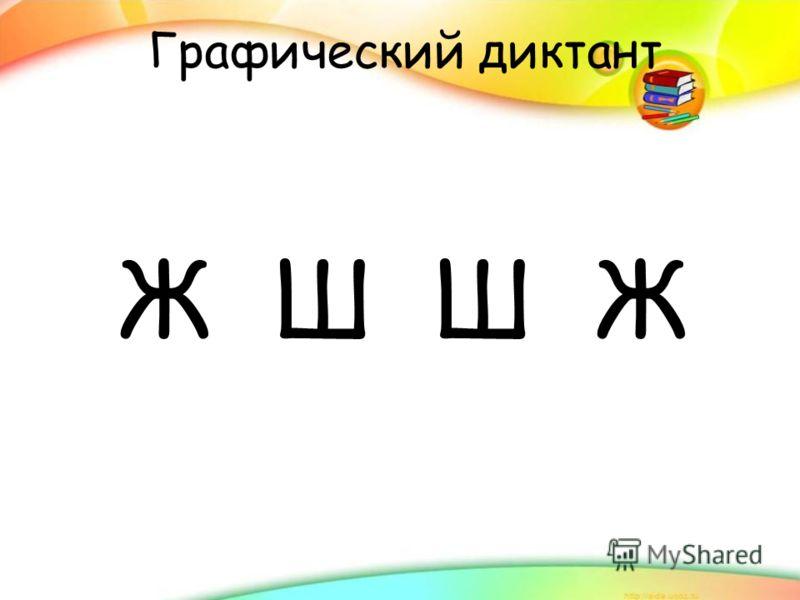 Ж Ш Ш Ж Графический диктант