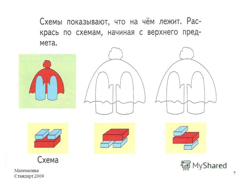 Математика Стандарт 2009 7