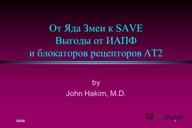 08/991 От Яда Змеи к SAVE Выгоды от ИАПФ и блокаторов рецепторов AT2 by John Hakim, M.D.