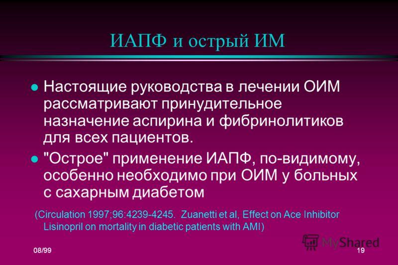 08/9919 ИАПФ и острый ИМ Настоящие руководства в лечении ОИМ рассматривают принудительное назначение аспирина и фибринолитиков для всех пациентов. l