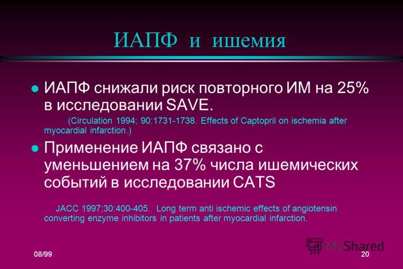 08/9920 ИАПФ и ишемия l ИАПФ снижали риск повторного ИМ на 25% в исследовании SAVE. (Circulation 1994; 90:1731-1738. Effects of Captopril on ischemia after myocardial infarction.) l Применение ИАПФ связано с уменьшением на 37% числа ишемических событ
