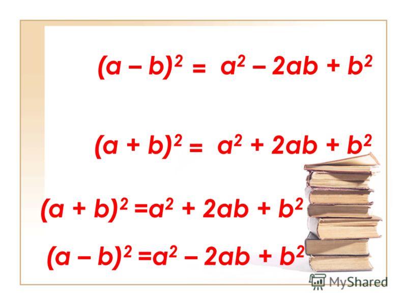 (a – b) 2 a 2 – 2ab + b 2 (a + b) 2 =a 2 + 2ab + b 2 = (a + b) 2 a 2 + 2ab + b 2 = (a – b) 2 =a 2 – 2ab + b 2