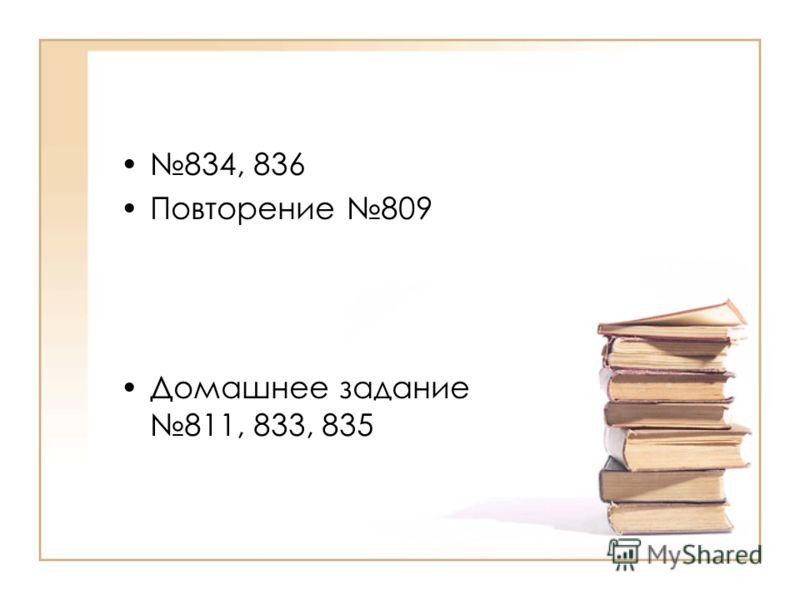 834, 836 Повторение 809 Домашнее задание 811, 833, 835
