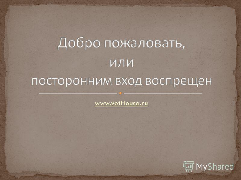 www.votHouse.ru