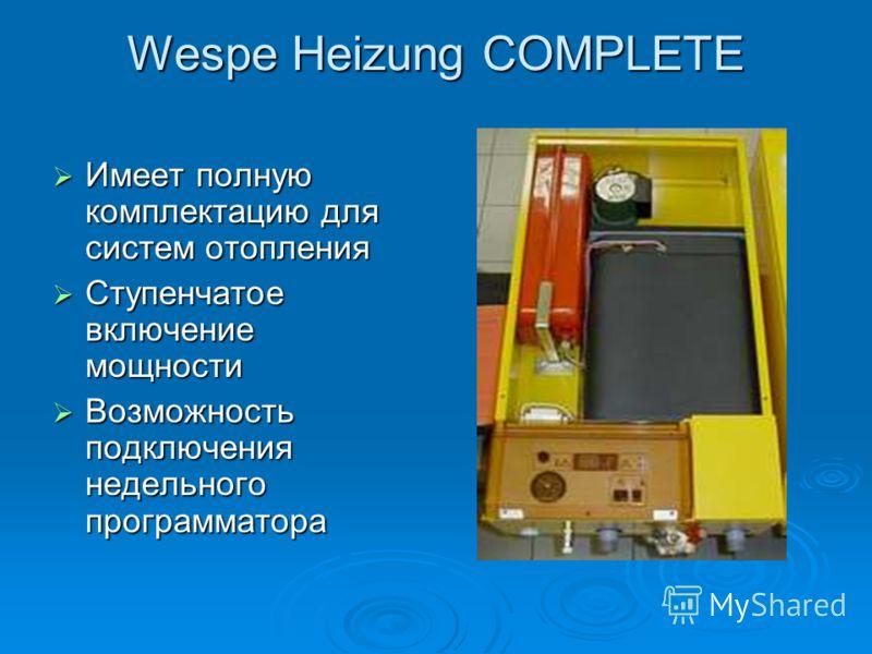 Wespe Heizung COMPLETE Имеет полную комплектацию для систем отопления Имеет полную комплектацию для систем отопления Ступенчатое включение мощности Ступенчатое включение мощности Возможность подключения недельного программатора Возможность подключени