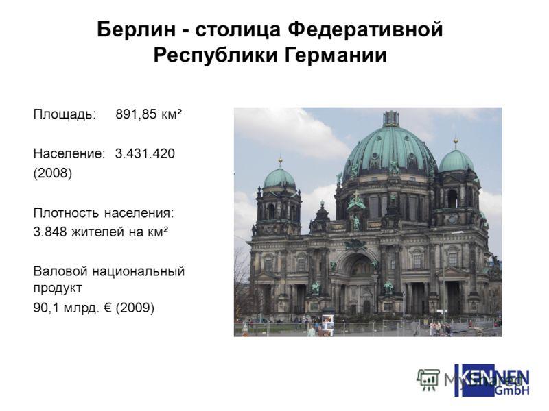 Площадь: 891,85 км² Население: 3.431.420 (2008) Плотность населения: 3.848 жителей на км² Bаловой национальный продукт 90,1 млрд. (2009) Берлин - столица Федеративной Республики Германии