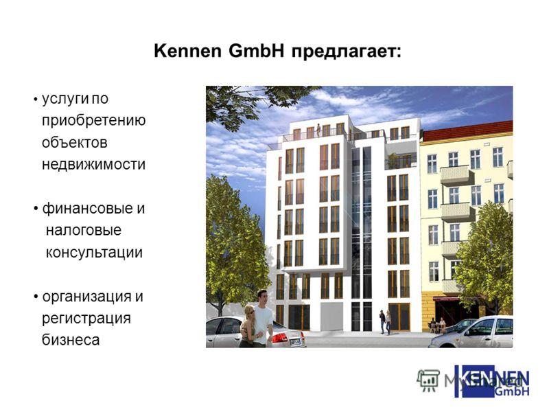 Kennen GmbH предлагает: услуги по приобретению объектов недвижимости финансовые и налоговые консультации организация и регистрация бизнеса