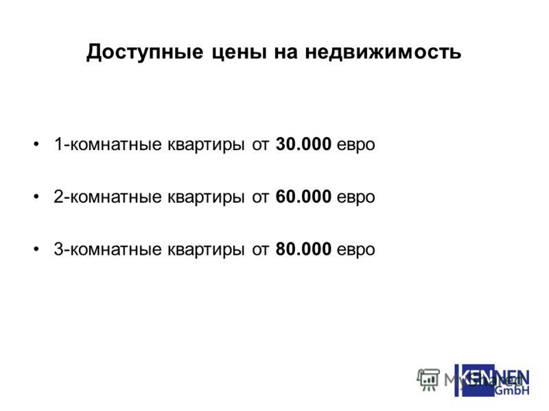 Доступные цены на недвижимость 1-комнатные квартиры от 30.000 евро 2-комнатные квартиры от 60.000 евро 3-комнатные квартиры от 80.000 евро