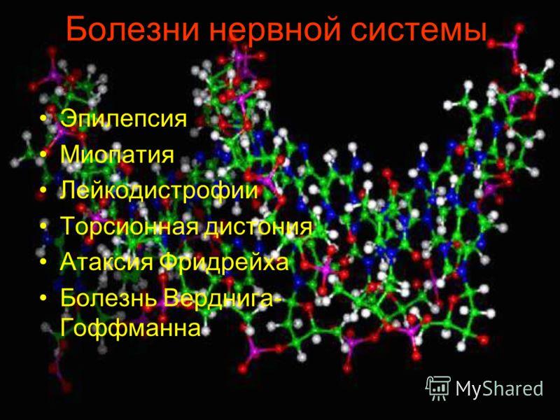 Болезни нервной системы Эпилепсия Миопатия Лейкодистрофии Торсионная дистония Атаксия Фридрейха Болезнь Верднига- Гоффманна
