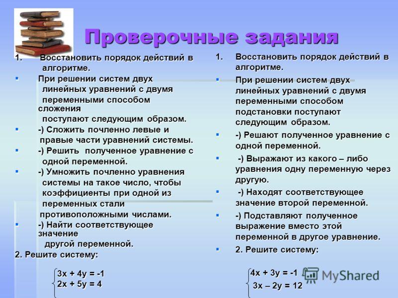 Проверочные задания 1. Восстановить порядок действий в алгоритме. алгоритме. При решении систем двух При решении систем двух линейных уравнений с двумя линейных уравнений с двумя переменными способом сложения переменными способом сложения поступают с