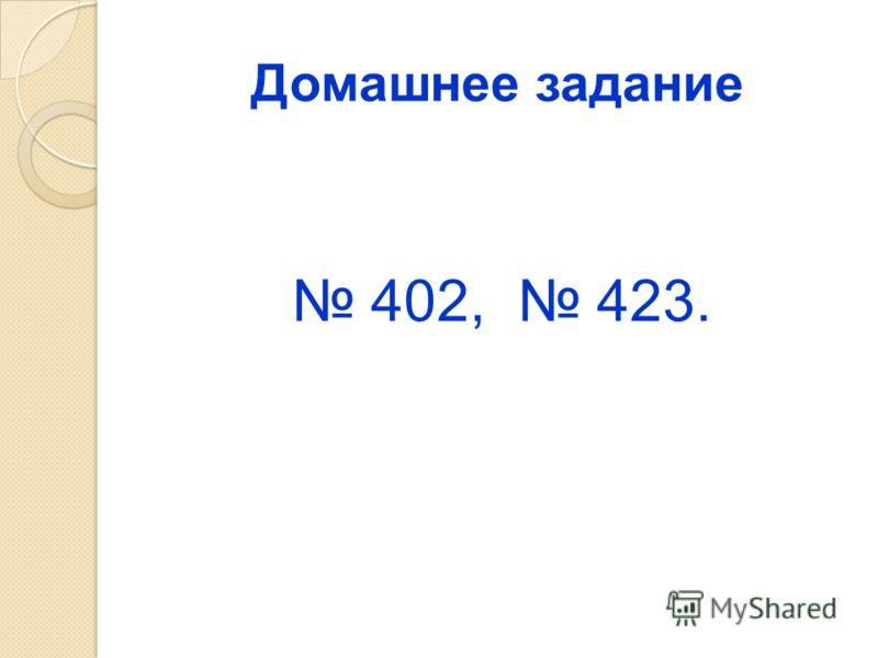 Домашнее задание 402, 423.